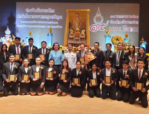 Award from Rajamangala University of Technology Isan