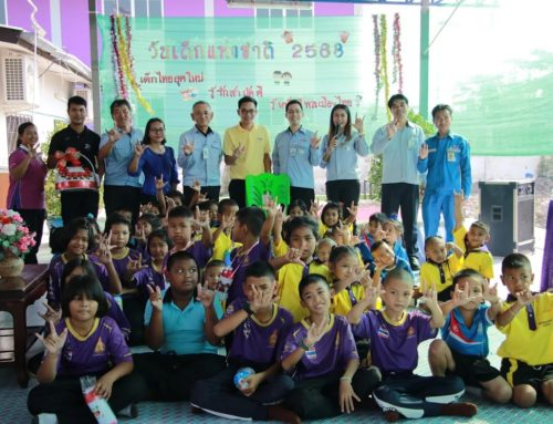 Children's day activity at Watbangnang Primary School (8-Jan-20)
